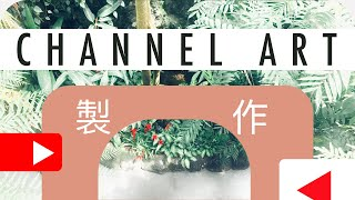 YouTube Banner | 如何全免製作一個簡約柔和的Channel Art + photopea 簡單教學