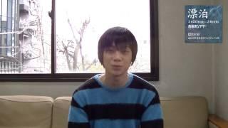 オフィスコットーネプロデュース 「漂泊」 2015.3.20 - 30 吉祥寺シアタ...