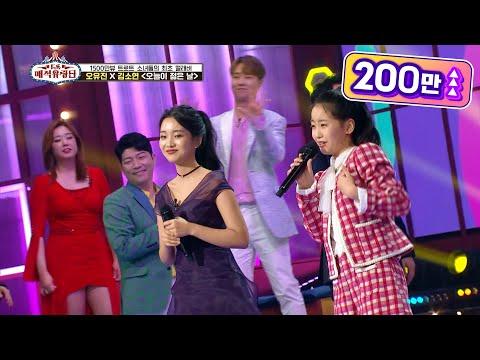 [선공개] 1500만뷰 트로트 소녀들의 최초 콜라보! 오유진x김소연 - 오늘이 젊은 날♪ [트롯매직유랑단] | KBS 방송