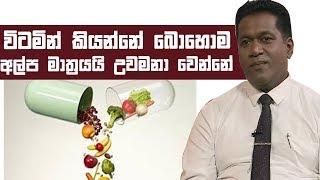 විටමින් කියන්නේ බොහොම අල්ප මාත්රයයි උවමනා වෙන්නේ | Piyum Vila | 14-06-2019 | Siyatha TV Thumbnail