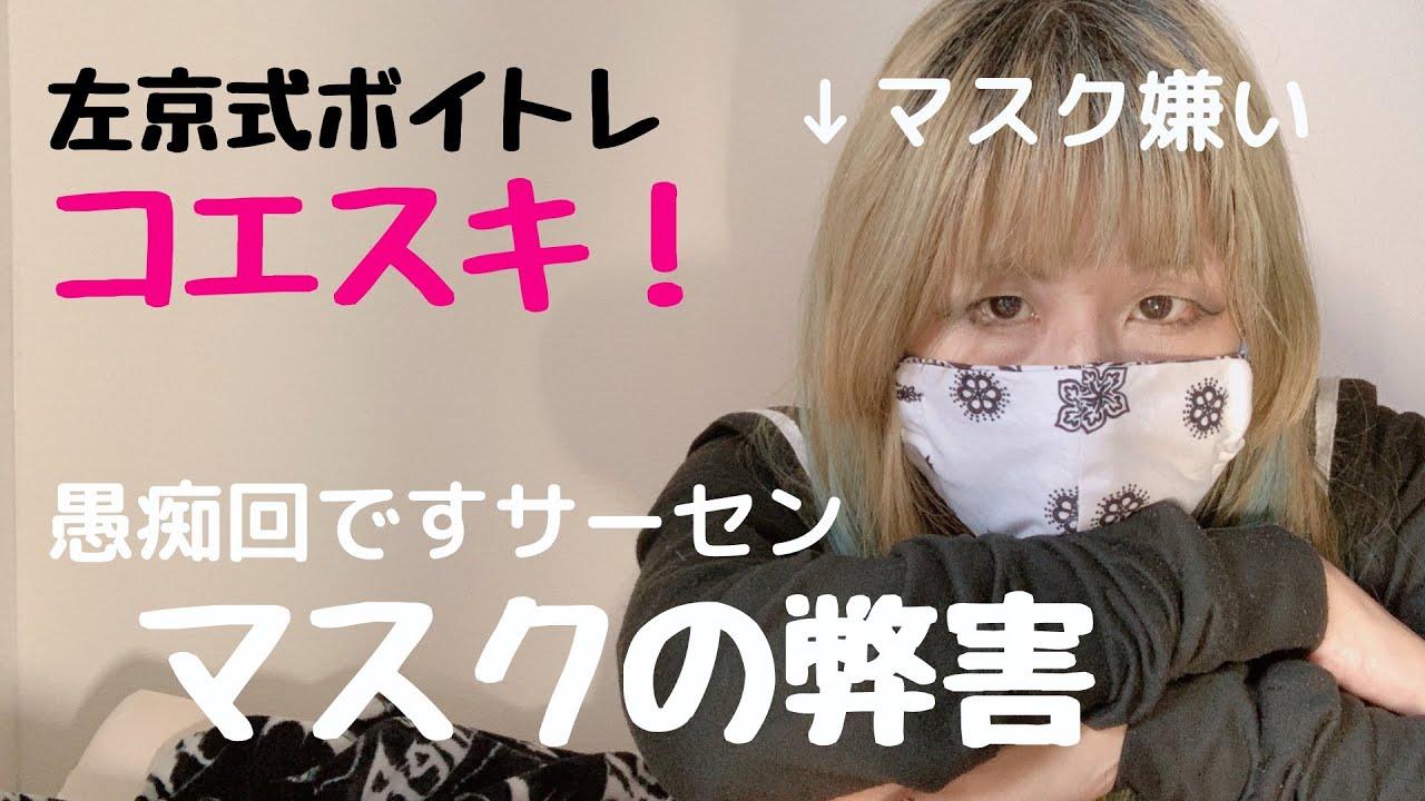 ボイストレーナーから見たマスクの弊害。呼吸のプロが「マスクするな。健康に悪いだけ。弊害」。