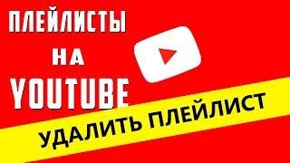 Как удалить плейлист с youtube