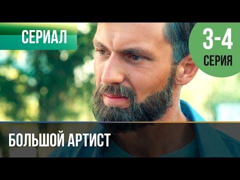 ▶️ Большой артист 3 серия, 4 серия | Премьера / 2019 / Мелодрама
