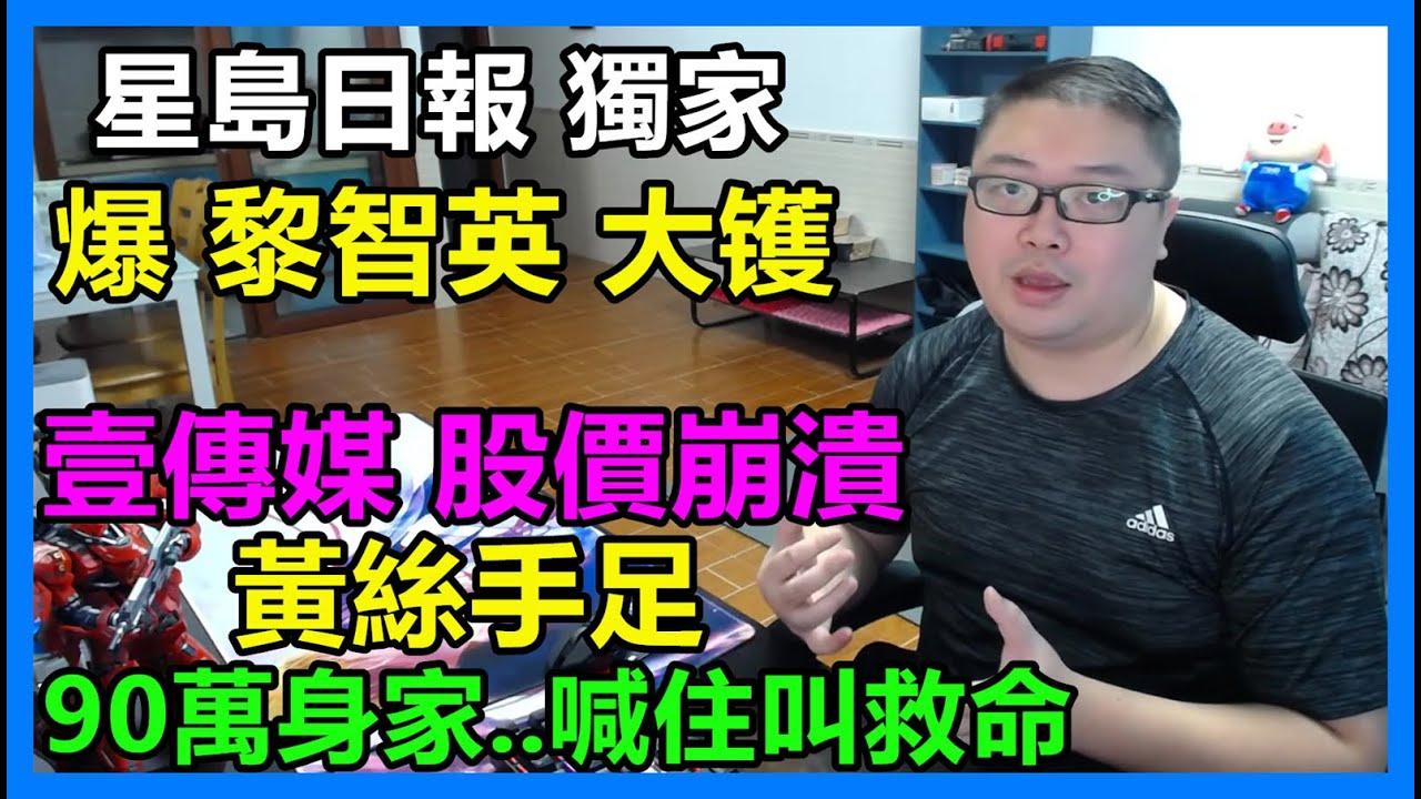 星島日報 獨家爆 黎智英 大镬!壹傳媒 股價崩潰:黃絲手足90萬身家..喊住叫救命!