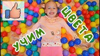 Развивающее видео УЧИМ ЦВЕТА на русском и английском ДЛЯ ДЕТЕЙ. Играем с разноцветными шариками