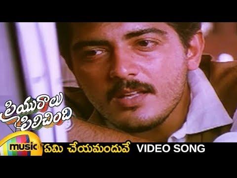 Priyuralu Pilichindi Telugu Movie | Yemi Cheyamanduve Video Song | Ajith | Aishwarya Rai | Tabu