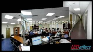 LED-Effect OFFICE.avi(Видео-инструкция по монтажу светодиодного светильника ЛЕД-Эффект для подвесных потолков., 2011-12-16T08:05:40.000Z)