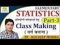 Statistics Part - 3 , Class Making (वर्ग बनाना ) By Kuldeep Mishra