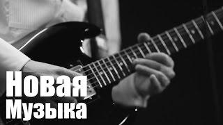 Новая Музыка 2015! Василий К.& Интеллигенты - Вороной