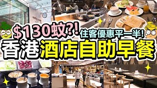 [Poor travel香港] 原價每位$130蚊?!香港酒店自助早餐!到底質素如何?!荃灣悦品酒店!Hotel COZi·Oasis - THE PLATTER