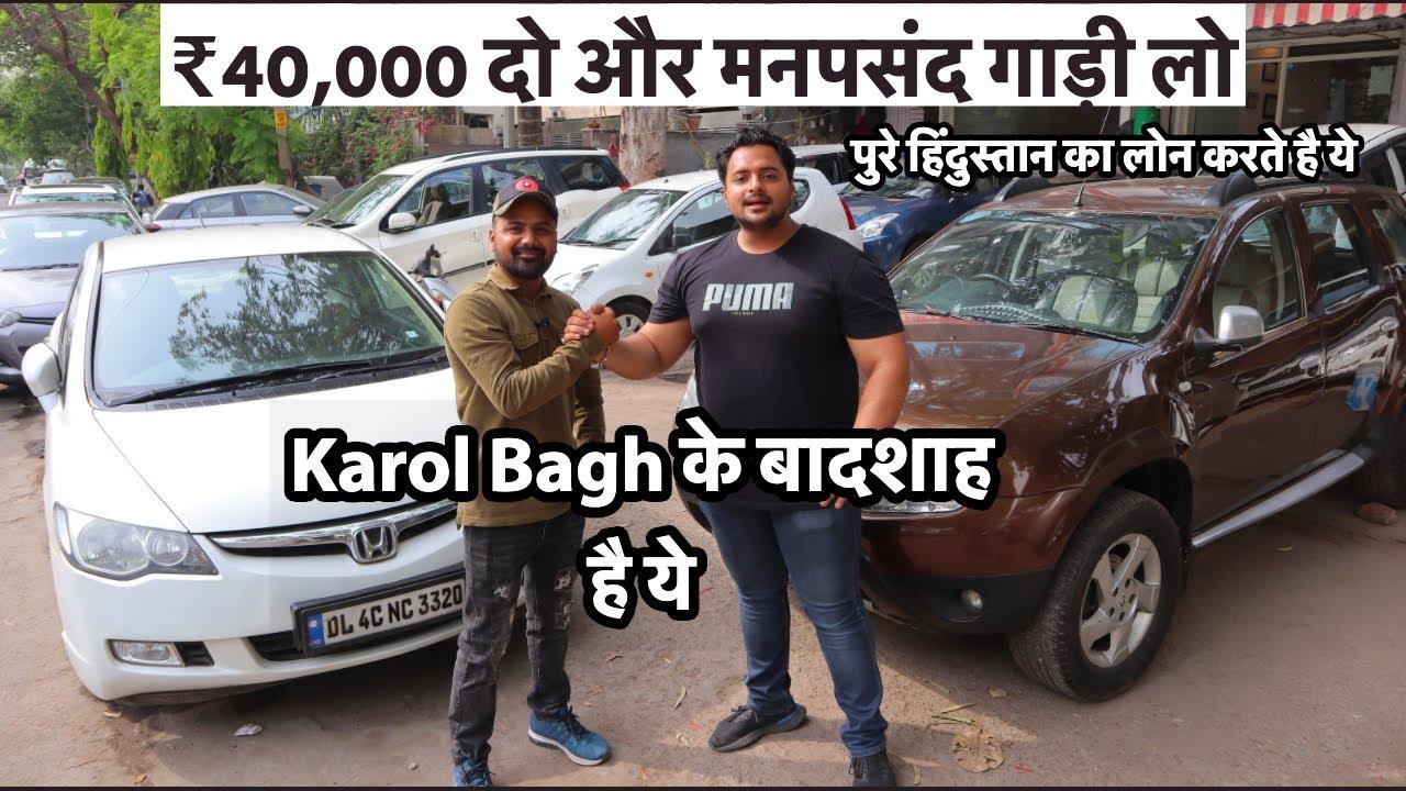 मात्र ₹40,000 देकर कोई भी कार ख़रीदे | Cheap Price Second ...