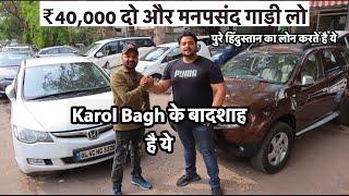 Скачать म त र 40 000 द कर क ई भ क र ख र द Cheap Price Second Hand Cars In Karol Bagh MCMR