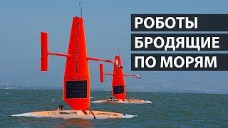 Роботы которые блуждают по открытым морям
