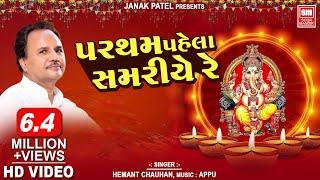 Pratham Pahela Samariye Re Hemant Chauhan Ganpati Bhajan Gujarati Soormandir