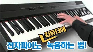 전자피아노를 PC에 녹…