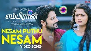 Nesam Puthu Nesam (Video Song) | Embiran | Rejith Menon, Radhika Preeti | Krishna Pandi | Prasanna B