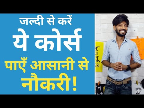 Jaldi Se Kre Ye COURSE aur Paanye EASILY JOB | Ethical Hacking | Cloud Computing | Internet of thing