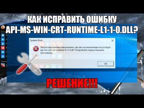 api-ms-win-crt-string-l1-1-0.dll free …