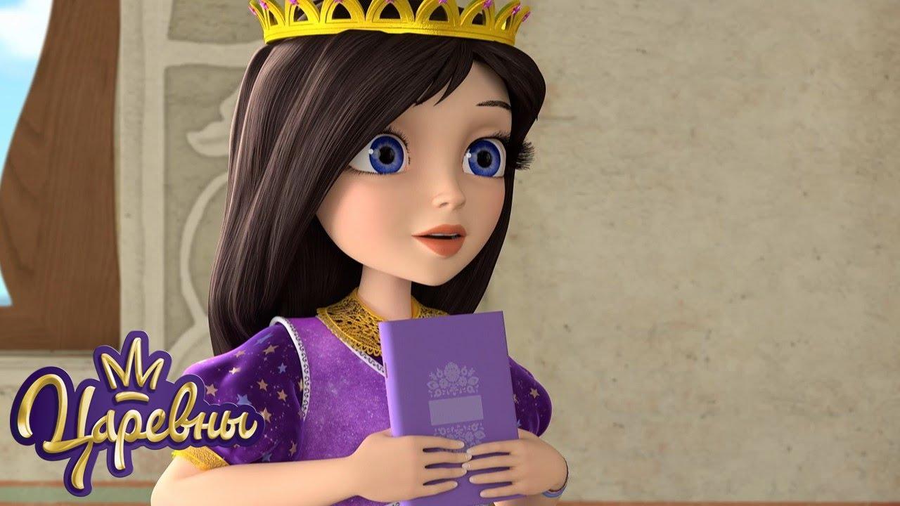 Царевны 👑 Заклинание | Сборник мультиков для детей