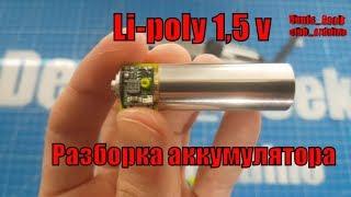 Пальчиковий акумулятор в розборі AA Znter 1,5 v li-polymer