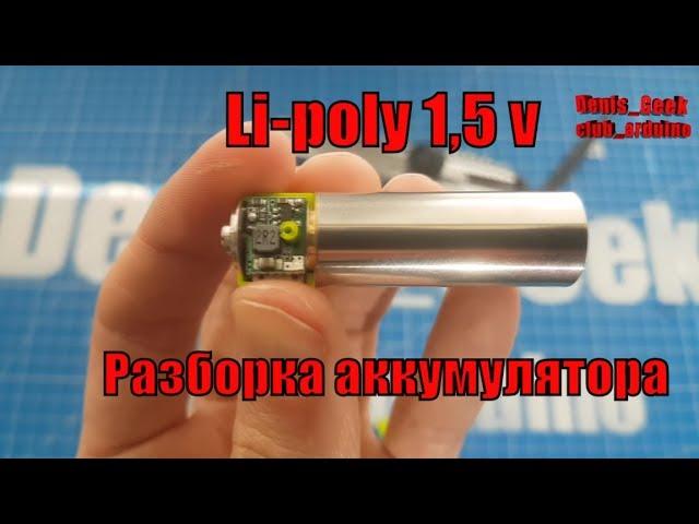 Пальчиковый аккумулятор в разборе AA Znter 1,5 v li polymer