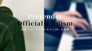 pretenderofficial髭男dism フル・歌詞付き cover【映画『コンフィデンスマンjp』主題歌】