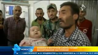 Боевики в Восточном Алеппо завершили масштабную перегруппировку и готовы перейти к наступлению(, 2016-11-01T11:51:39.000Z)