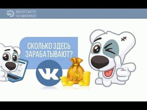 Заработок за 2 дня в ВКонтакте на миллион