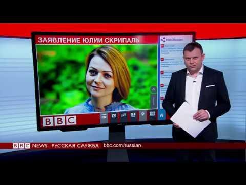 Что странного в заявлении Юлии Скрипаль?