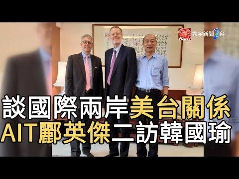 談國際兩岸美台關係 AIT酈英傑二訪韓國瑜 寰宇新聞20190820
