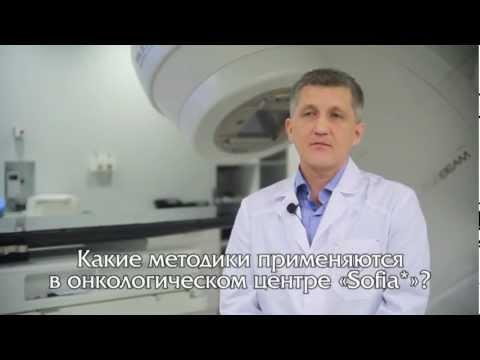 """Какие методики применяются в онкологическом центре """"Sofia*"""""""
