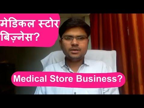 How To Start Medical Store Business मेडिकल स्टोर बिज़्नेस कैसे शुरू करें?