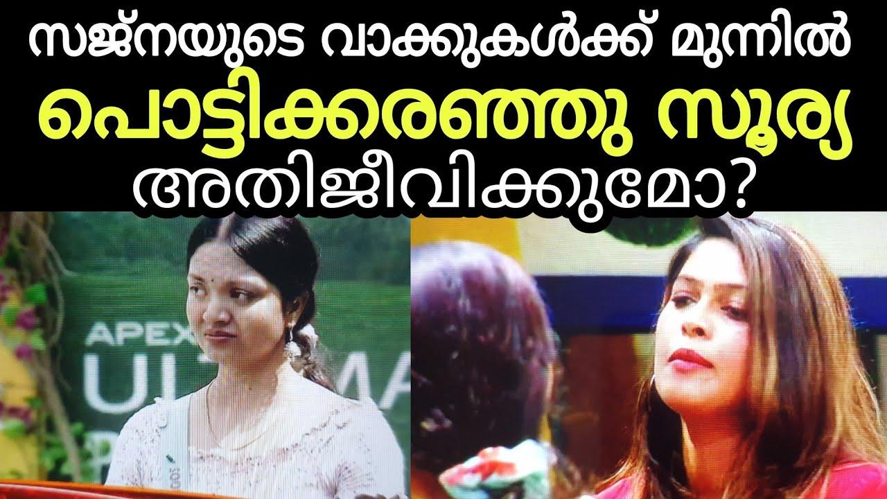പൊട്ടിക്കരഞ്ഞു സൂര്യ! Biggboss Malayalam Season3 episode 54 asianet promo