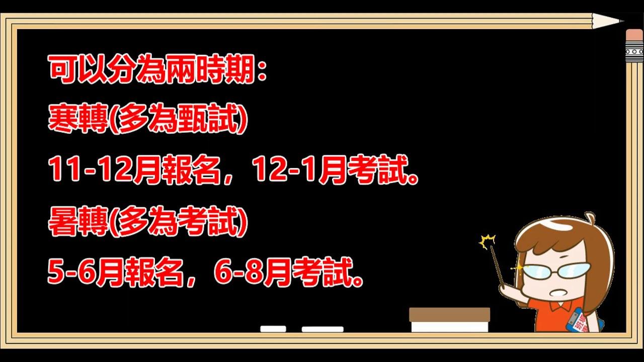 轉學考資格|轉學考考什麼|屏東轉學考補習班最推薦|東港志光超級轉學王 - YouTube