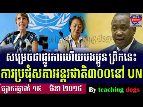 Cambodia News 2018 | RFI Khmer Radio 2018 | Cambodia Hot News | Afternoon, On Thursday 15 March 2018