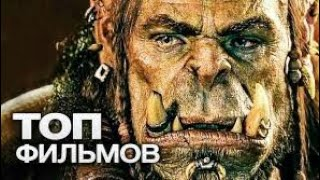 ТОП-10 ЛУЧШИХ ФИЛЬМОВ ФЭНТЕЗИ (2015-2016)