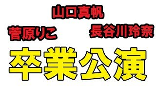 【NGT48】山口真帆・菅原りこ・長谷川玲奈の卒業公演を見届けよう。