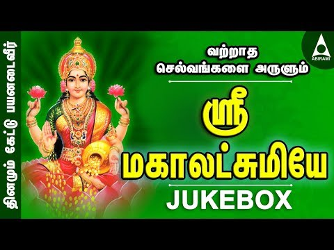 Sree Mahalakshmiye Jukebox - Songs Of Lakshmi - Tamil Devotional Songs