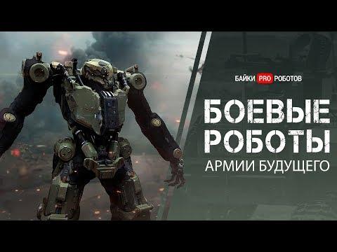 Боевые роботы: что