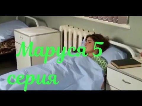 Маруся 5 - серия Marusea 5 - Qism