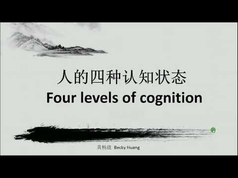 高级中文课:人的四种认知状态 Four levels of cognition