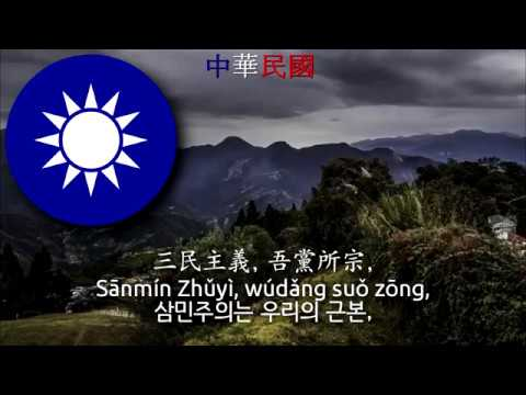 National Anthem of the Republic of China (Taiwan) - 中華民國國歌 (taiwan anthem, 중화민국의 국가, 대만의 국가)