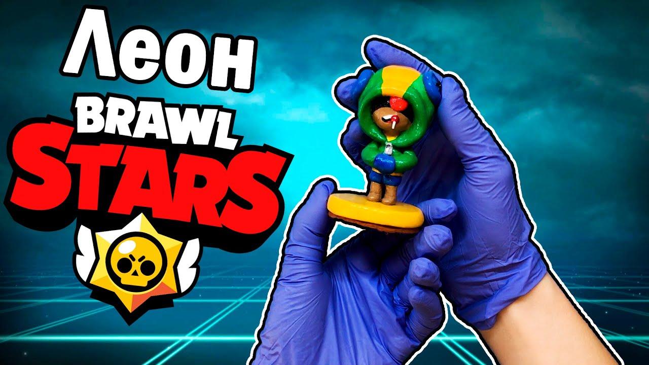Леон из BRAWL STARS - YouTube