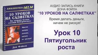 Урок 10 10 уроков на салфетках