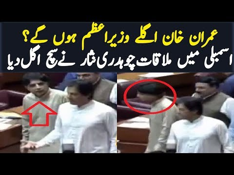 Kiya Imran Khan Wazeer Azam Banenge? Ch Nisar Reponse