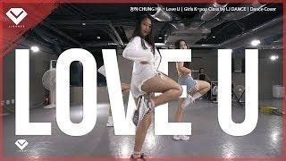 청하 CHUNG HA - Love U   Girls K-pop Class by LJ DANCE   Dance Cover