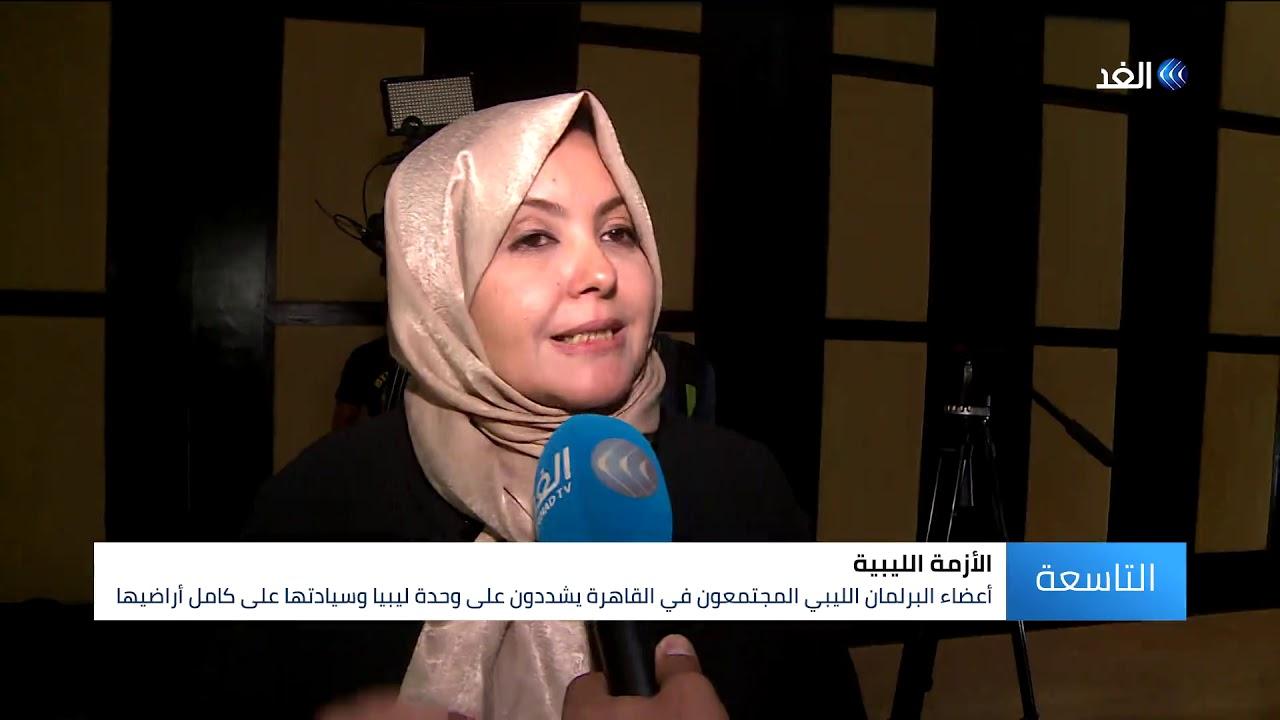 قناة الغد:نواب ليبيا يعلنون من القاهرة عن جلسة مرتقبة للبرلمان لتشكيل حكومة وحدة وطنية