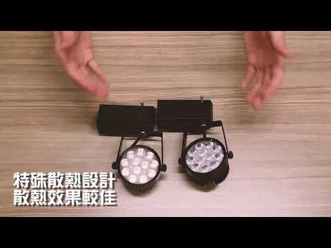 限時特價/國家認證《冷鍛式散熱》德國大廠歐司朗晶片 超亮1500lm LED軌道燈 15W 堅信品質 防止高溫 節能省電
