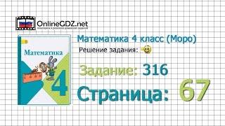 Страница 67 Задание 316 – Математика 4 класс (Моро) Часть 1