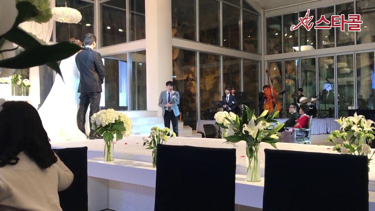 만능 개그맨 김성원이 부르는 결혼식축가 '다행이다'_스타콜
